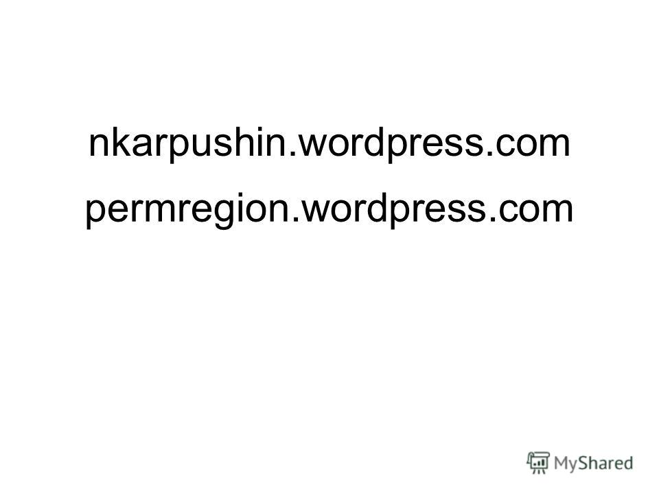 permregion.wordpress.com nkarpushin.wordpress.com