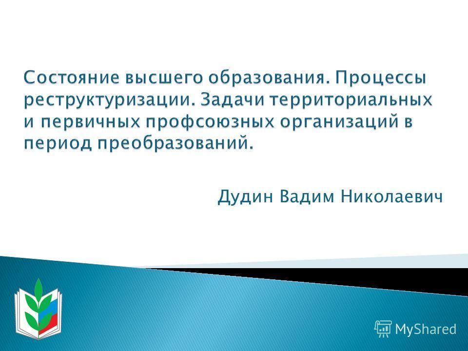 Дудин Вадим Николаевич