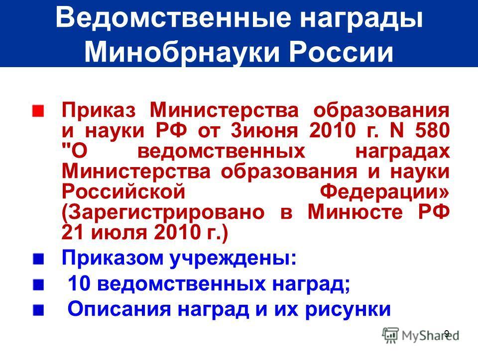 9 Ведомственные награды Минобрнауки России Приказ Министерства образования и науки РФ от 3июня 2010 г. N 580