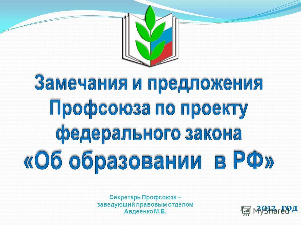 2012 год Секретарь Профсоюза – заведующий правовым отделом Авдеенко М.В.