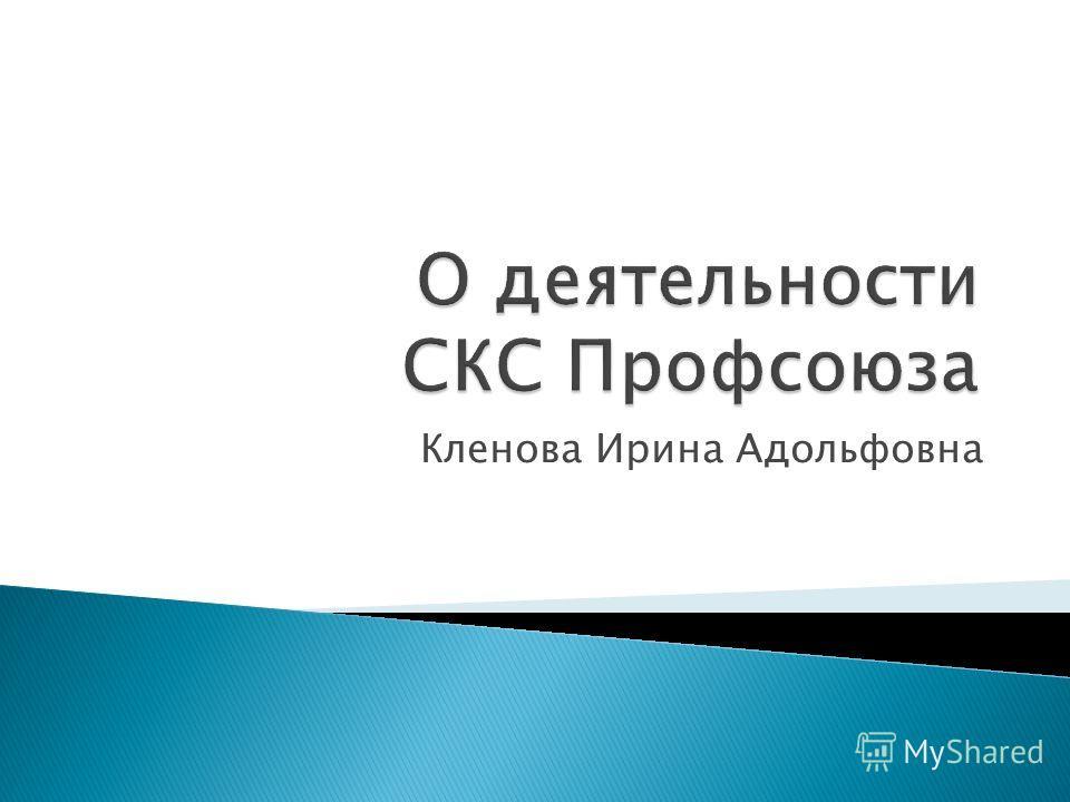 Кленова Ирина Адольфовна