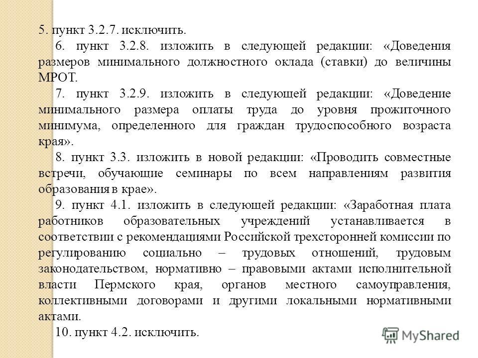 5. пункт 3.2.7. исключить. 6. пункт 3.2.8. изложить в следующей редакции: «Доведения размеров минимального должностного оклада (ставки) до величины МРОТ. 7. пункт 3.2.9. изложить в следующей редакции: «Доведение минимального размера оплаты труда до у