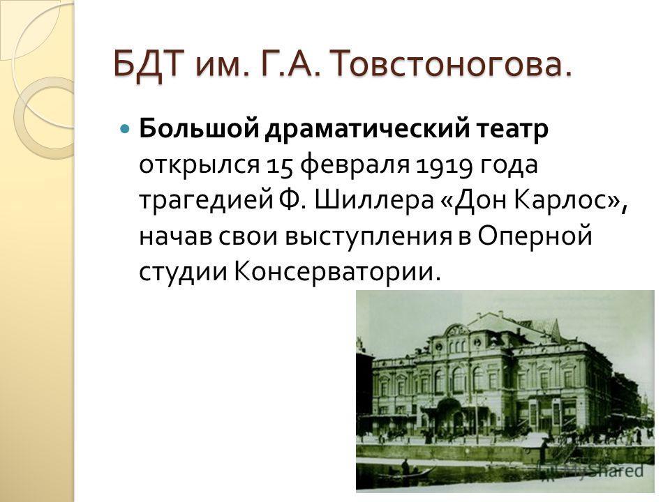 Театры России. Театр 7 класс.
