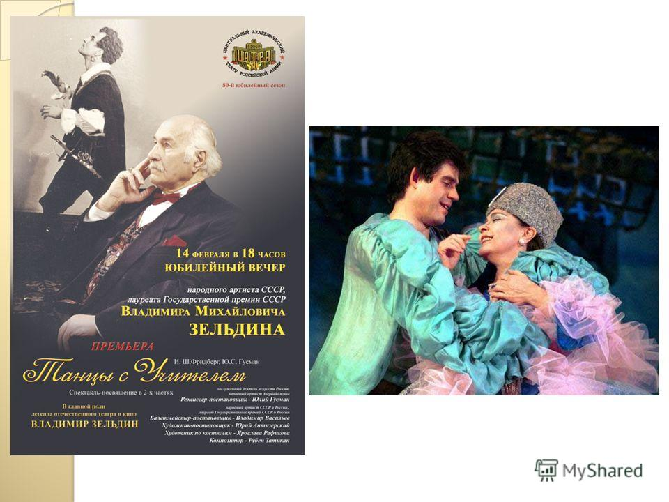 Труппа театра всегда считалась одной из лучших в Москве. Сегодня в Театре Российской армии работают Лариса Голубкина, Людмила Чурсина, Владимир Зельдин. Вполне естественно, что актёрский потенциал определённым образом влияет на репертуарную политику