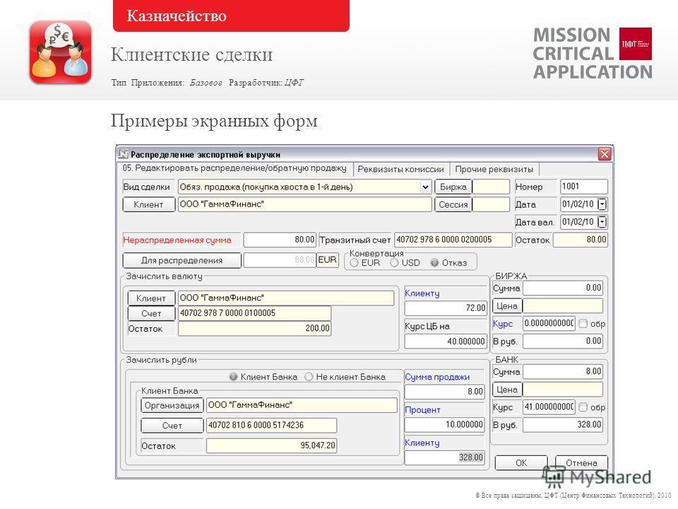 Примеры экранных форм © Все права защищены, ЦФТ (Центр Финансовых Технологий), 2010 Тип Приложения: Базовое Разработчик: ЦФТ Клиентские сделки Казначейство