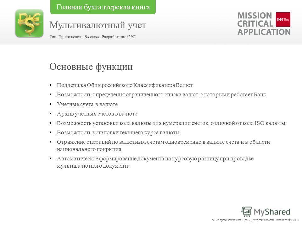 Поддержка Общероссийского Классификатора Валют Возможность определения ограниченного списка валют, с которыми работает Банк Учетные счета в валюте Архив учетных счетов в валюте Возможность установки кода валюты для нумерации счетов, отличной от кода