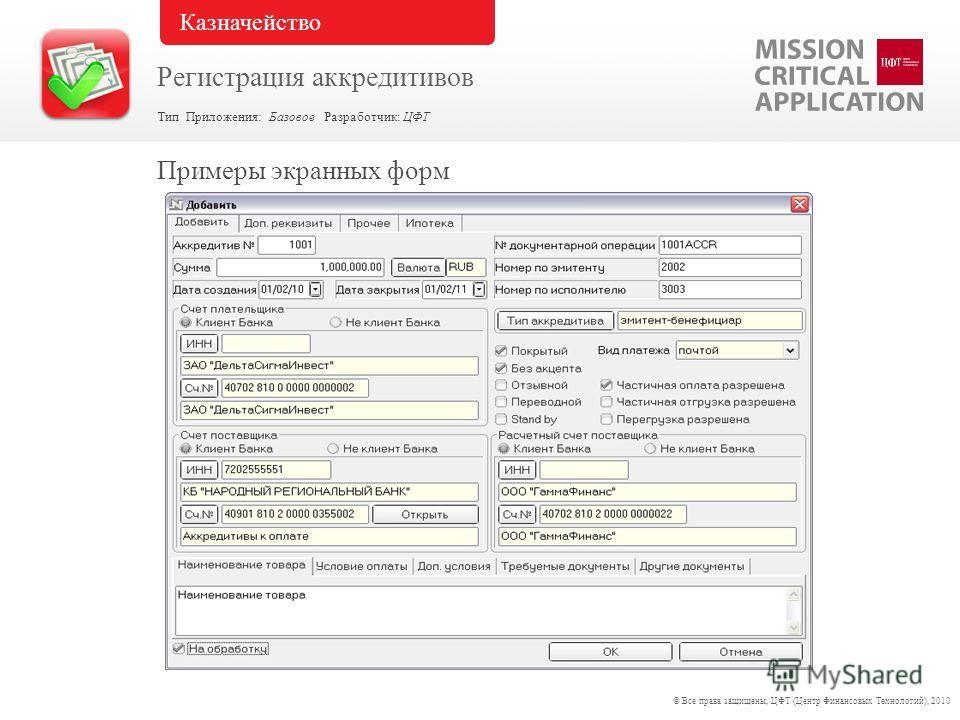 Примеры экранных форм © Все права защищены, ЦФТ (Центр Финансовых Технологий), 2010 Тип Приложения: Базовое Разработчик: ЦФТ Регистрация аккредитивов Казначейство