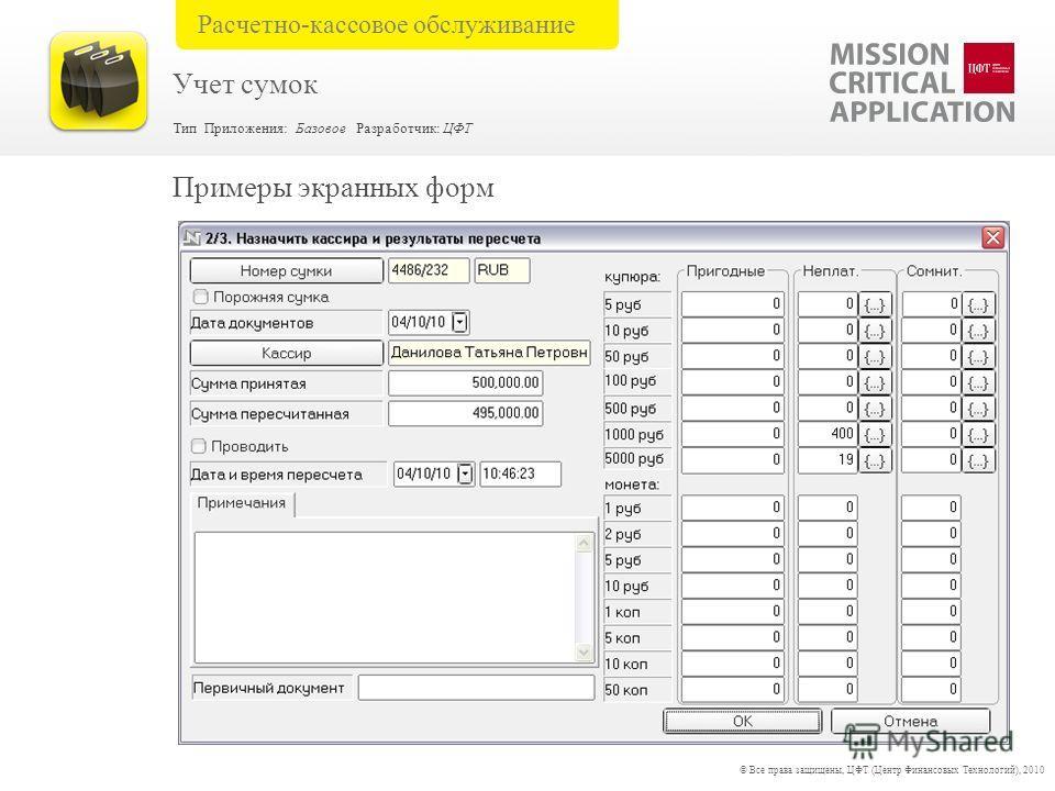 Примеры экранных форм © Все права защищены, ЦФТ (Центр Финансовых Технологий), 2010 Тип Приложения: Базовое Разработчик: ЦФТ Расчетно-кассовое обслуживание Учет сумок
