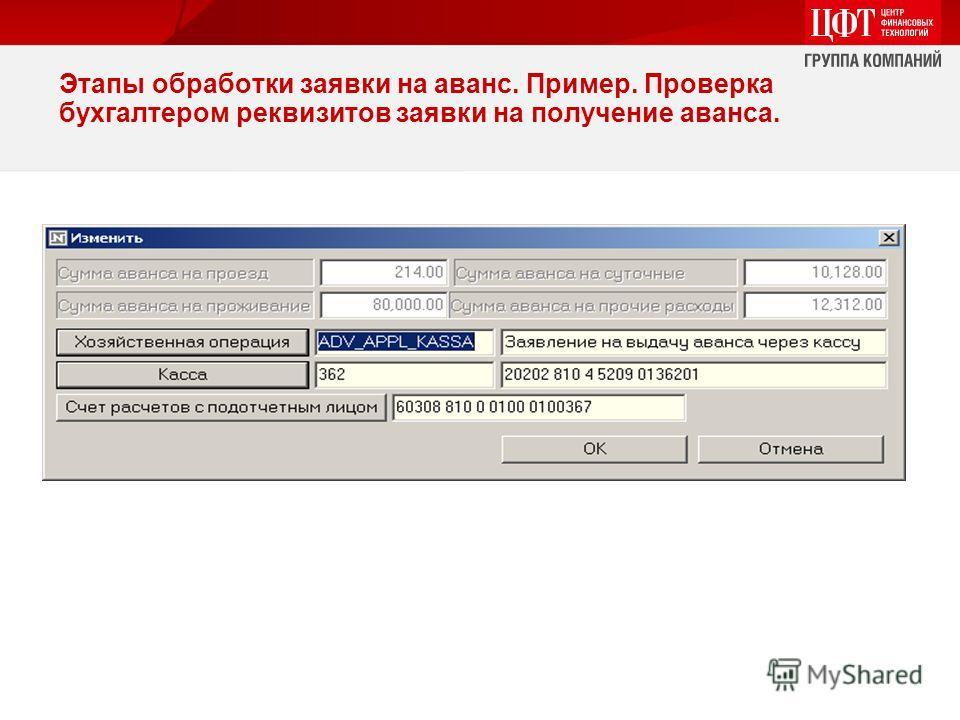 Этапы обработки заявки на аванс. Пример. Проверка бухгалтером реквизитов заявки на получение аванса.