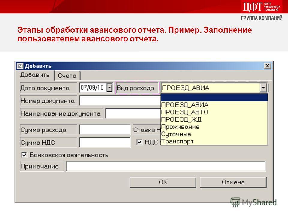 Этапы обработки авансового отчета. Пример. Заполнение пользователем авансового отчета.