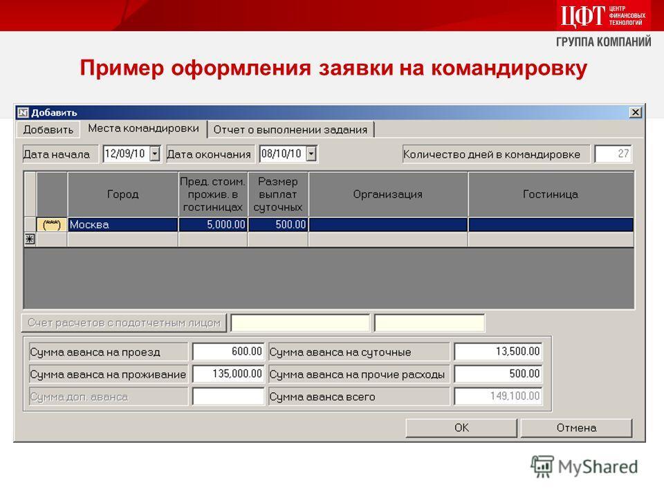 Пример оформления заявки на командировку