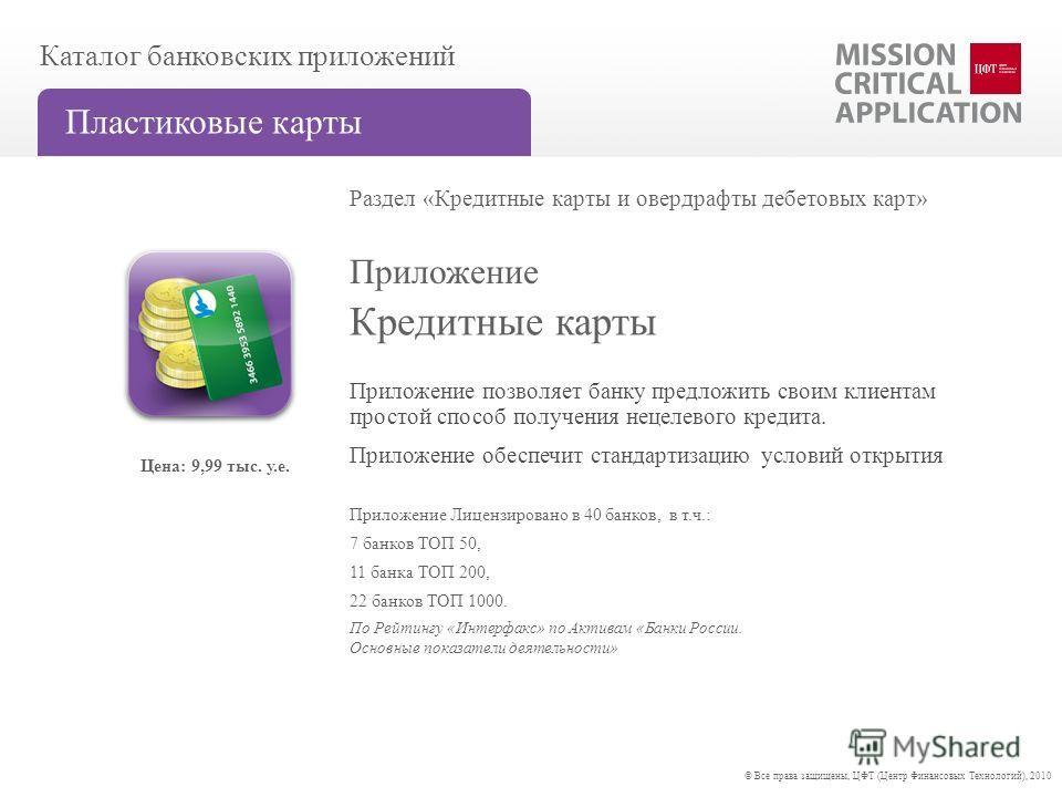 Дебетовая Киселевск карта продажа