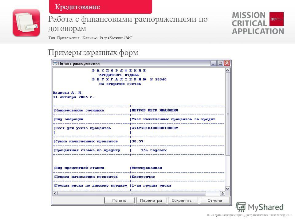 Примеры экранных форм © Все права защищены, ЦФТ (Центр Финансовых Технологий), 2010 Тип Приложения: Базовое Разработчик: ЦФТ Работа с финансовыми распоряжениями по договорам Кредитование