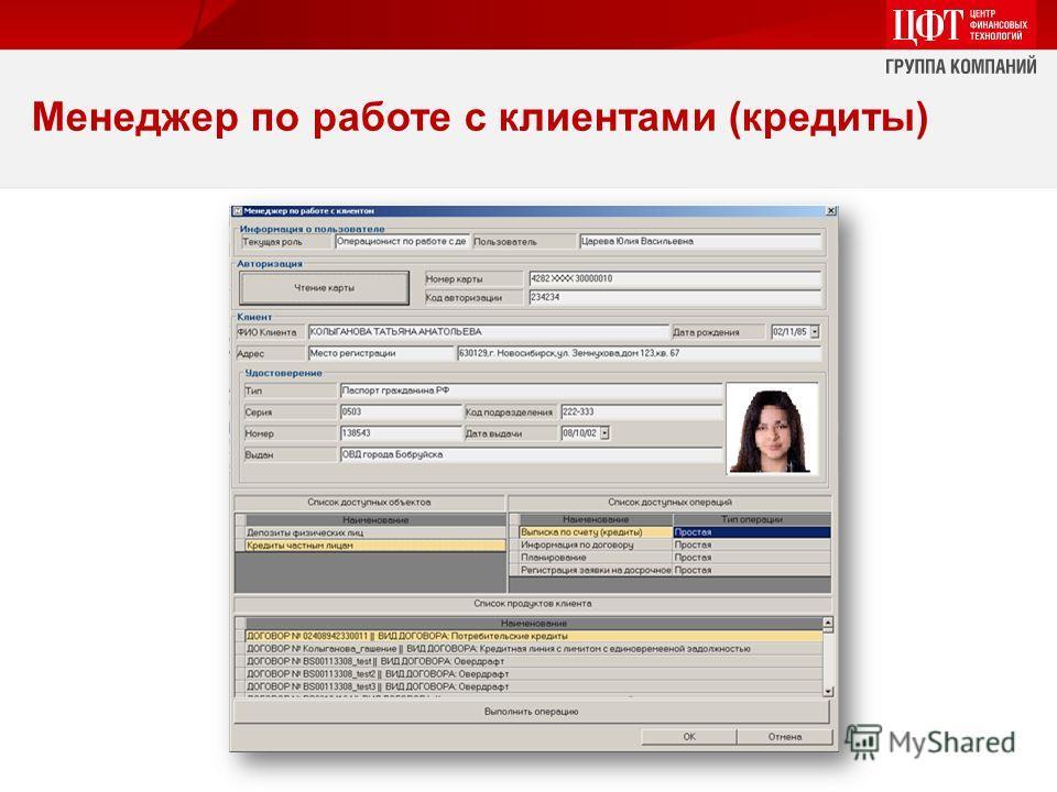 Менеджер по работе с клиентами (кредиты)
