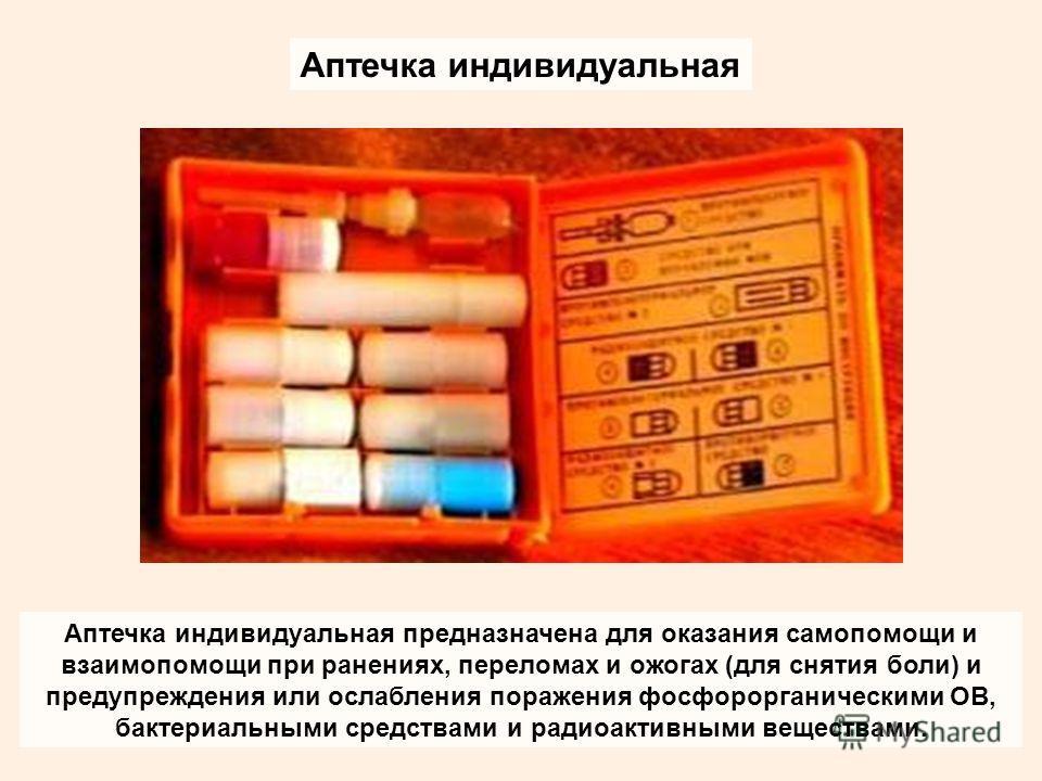 Аптечка индивидуальная Аптечка индивидуальная предназначена для оказания самопомощи и взаимопомощи при ранениях, переломах и ожогах (для снятия боли) и предупреждения или ослабления поражения фосфорорганическими ОВ, бактериальными средствами и радиоа
