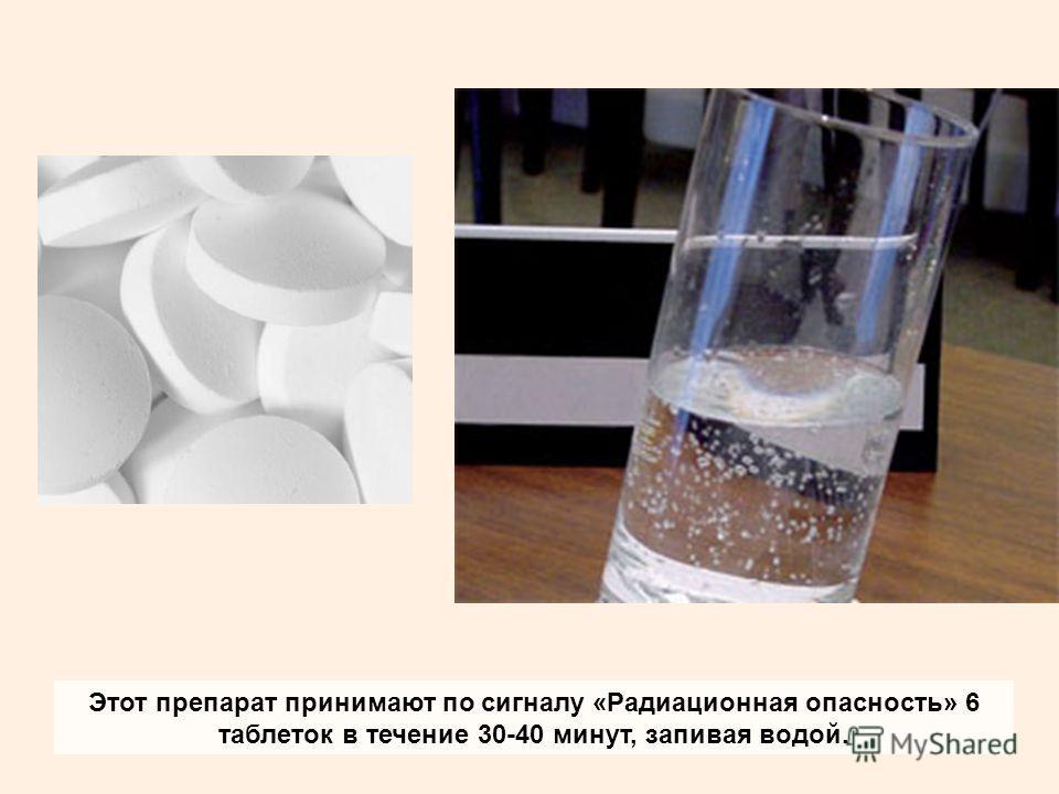 Этот препарат принимают по сигналу «Радиационная опасность» 6 таблеток в течение 30-40 минут, запивая водой.