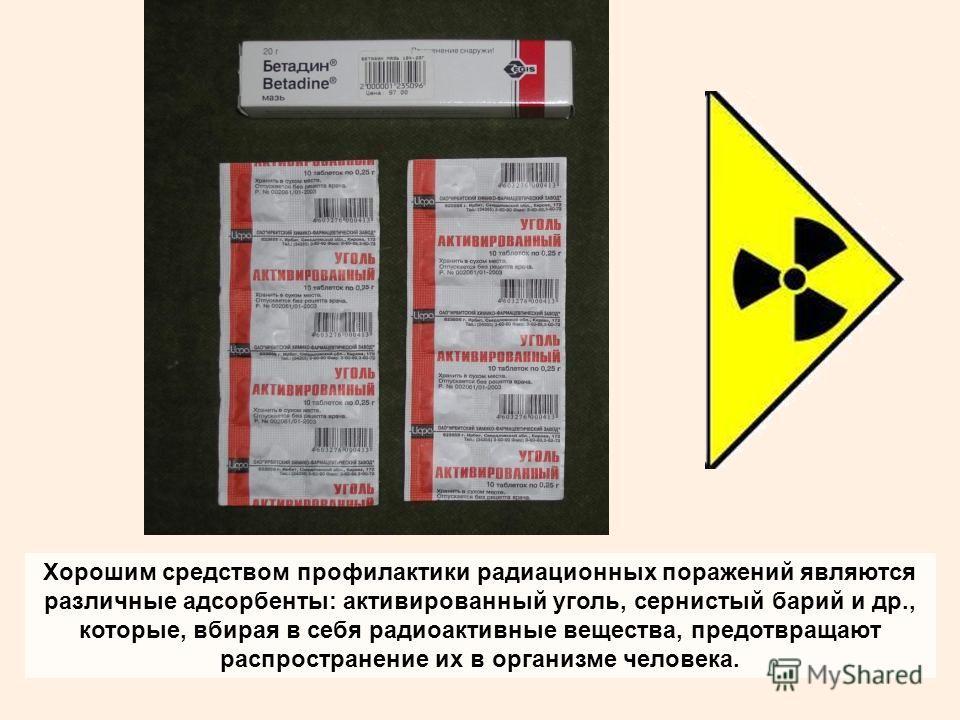 Хорошим средством профилактики радиационных поражений являются различные адсорбенты: активированный уголь, сернистый барий и др., которые, вбирая в себя радиоактивные вещества, предотвращают распространение их в организме человека.
