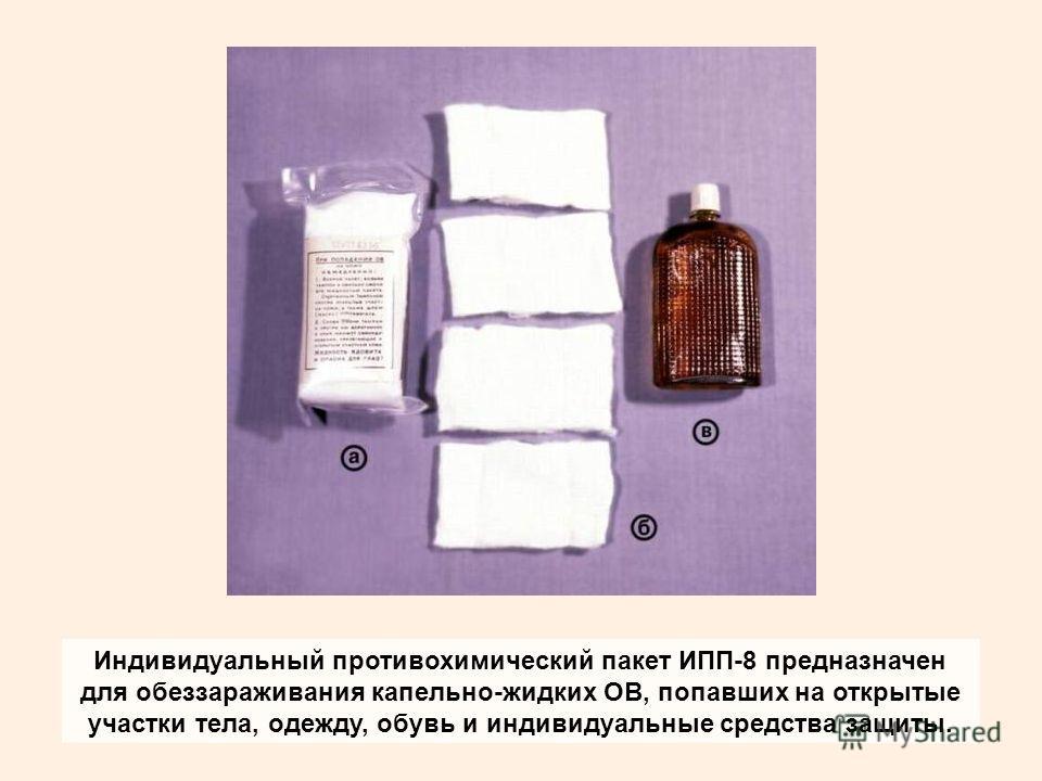 Индивидуальный противохимический пакет ИПП-8 предназначен для обеззараживания капельно-жидких ОВ, попавших на открытые участки тела, одежду, обувь и индивидуальные средства защиты.
