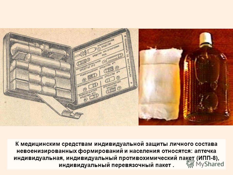 К медицинским средствам индивидуальной защиты личного состава невоенизированных формирований и населения относятся: аптечка индивидуальная, индивидуальный противохимический пакет (ИПП-8), индивидуальный перевязочный пакет.