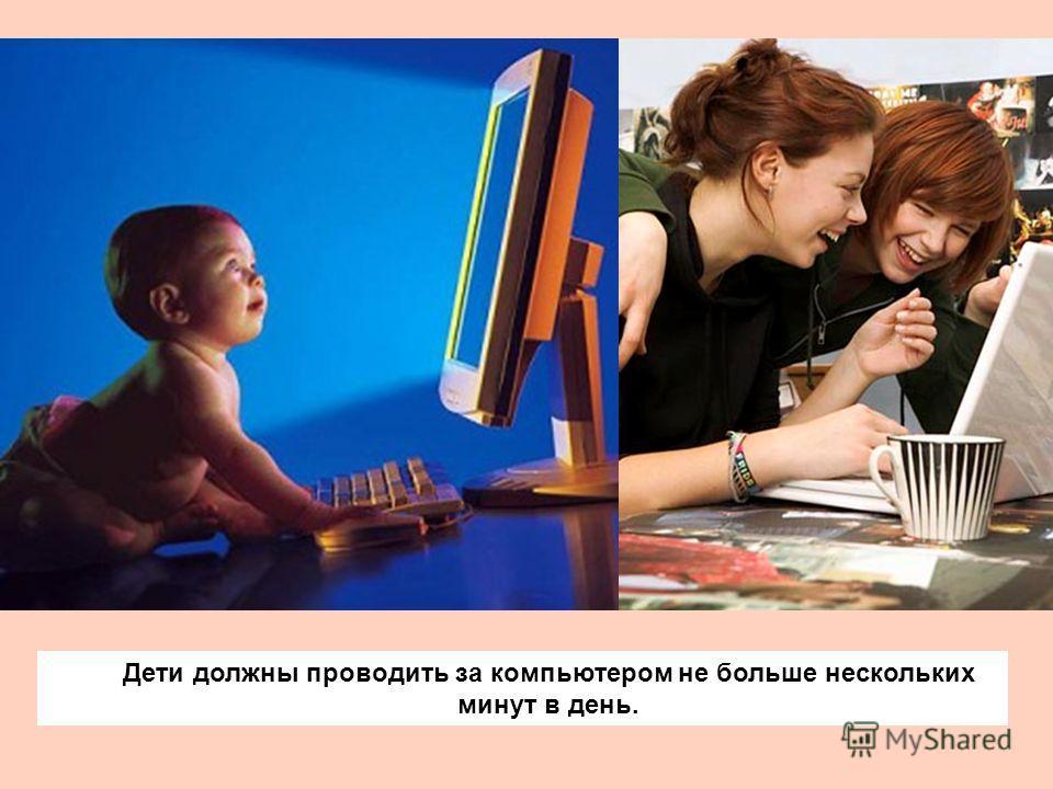Дети должны проводить за компьютером не больше нескольких минут в день.