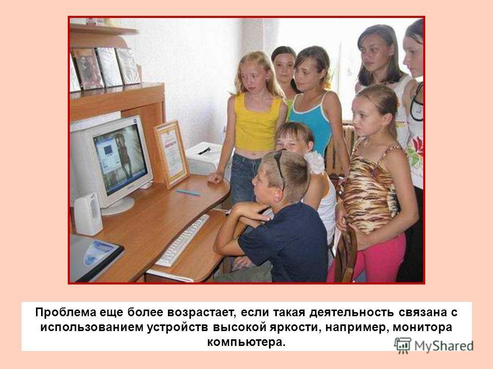Проблема еще более возрастает, если такая деятельность связана с использованием устройств высокой яркости, например, монитора компьютера.
