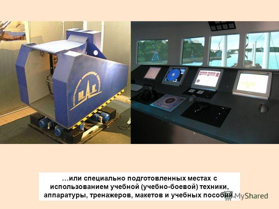 …или специально подготовленных местах с использованием учебной (учебно-боевой) техники, аппаратуры, тренажеров, макетов и учебных пособий.