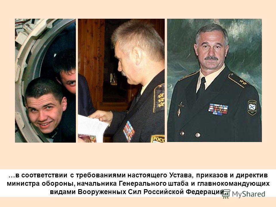 …в соответствии с требованиями настоящего Устава, приказов и директив министра обороны, начальника Генерального штаба и главнокомандующих видами Вооруженных Сил Российской Федерации.