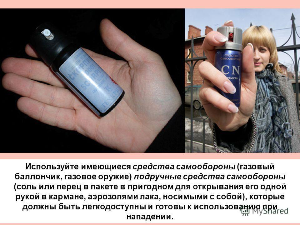 Используйте имеющиеся средства самообороны (газовый баллончик, газовое оружие) подручные средства самообороны (соль или перец в пакете в пригодном для открывания его одной рукой в кармане, аэрозолями лака, носимыми с собой), которые должны быть легко