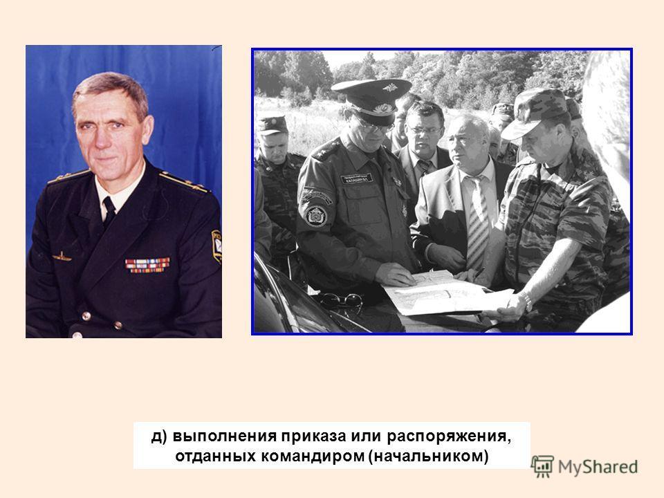 д) выполнения приказа или распоряжения, отданных командиром (начальником)