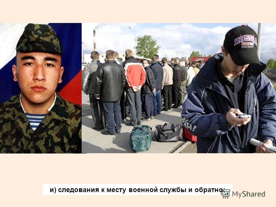 и) следования к месту военной службы и обратно;