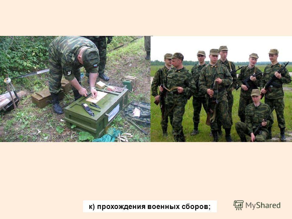 к) прохождения военных сборов;