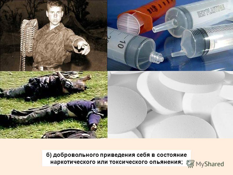 б) добровольного приведения себя в состояние наркотического или токсического опьянения;