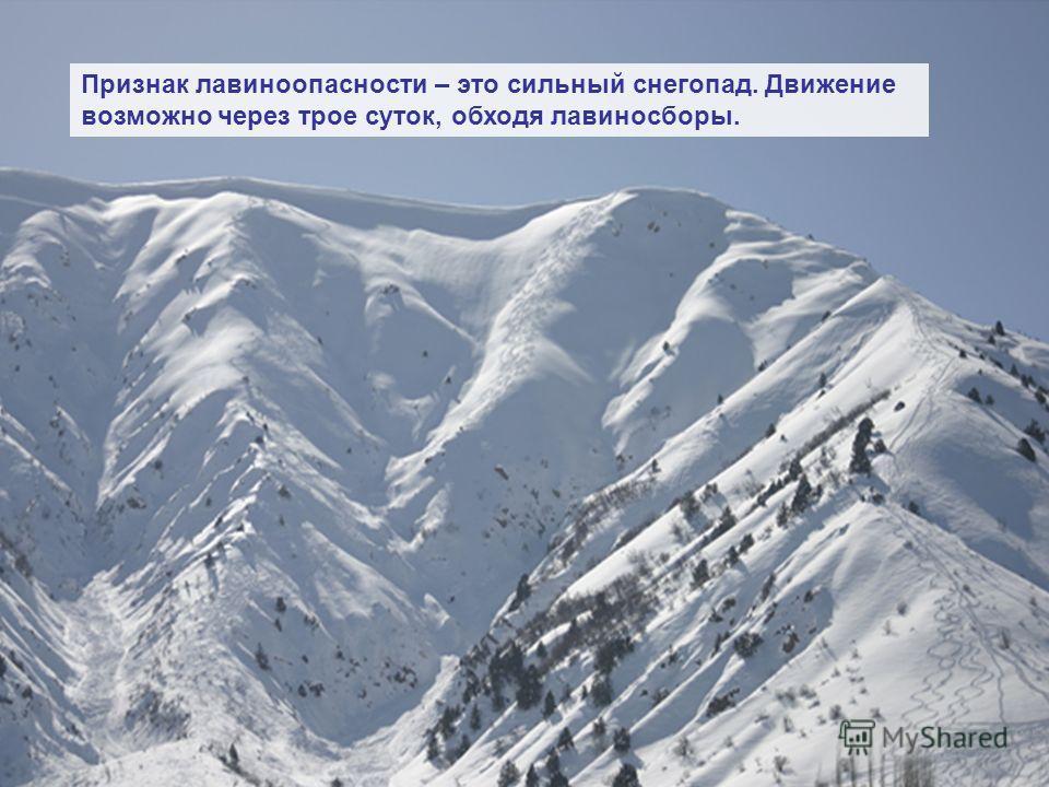 Признак лавиноопасности – это сильный снегопад. Движение возможно через трое суток, обходя лавиносборы.