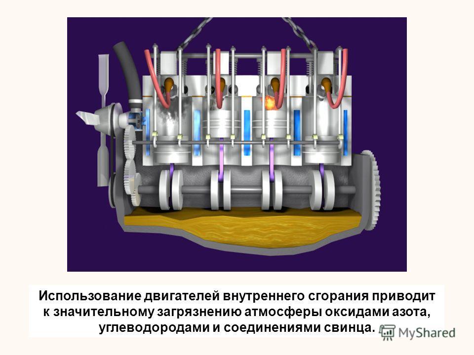 Использование двигателей внутреннего сгорания приводит к значительному загрязнению атмосферы оксидами азота, углеводородами и соединениями свинца.
