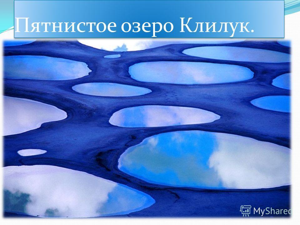 Пятнистое озеро Клилук.