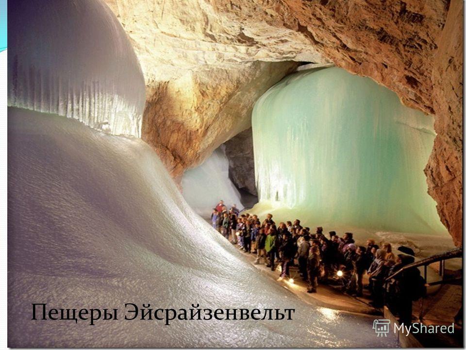Пещеры Эйсрайзенвельт