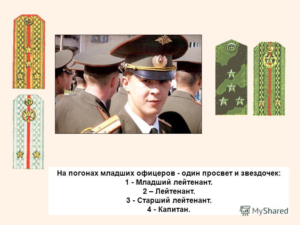 На погонах младших офицеров - один просвет и звездочек: 1 - Младший лейтенант. 2 – Лейтенант. 3 - Старший лейтенант. 4 - Капитан.