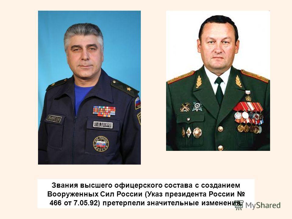 """Презентация на тему: """"Знаки различия офицеров Российской ...: http://www.myshared.ru/slide/665161/"""