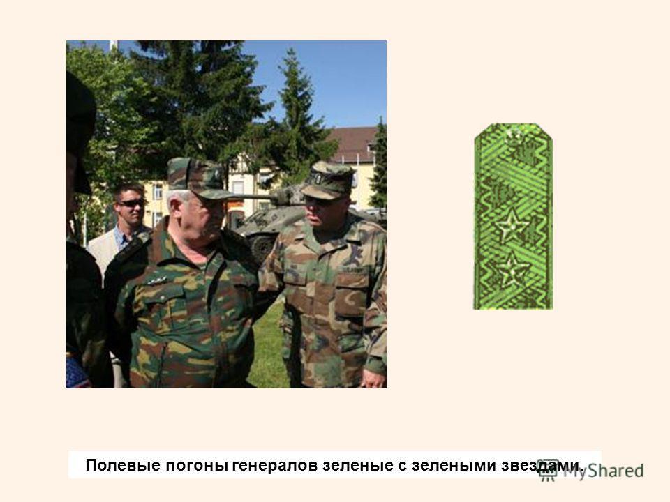 Полевые погоны генералов зеленые с зелеными звездами.