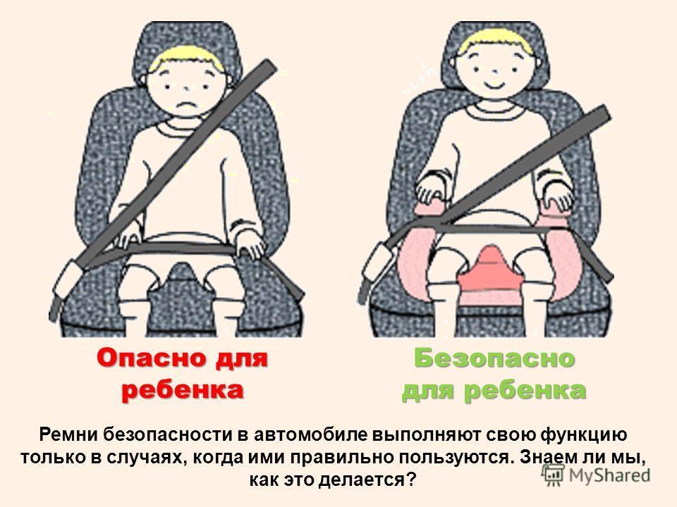 Ремни безопасности в автомобиле выполняют свою функцию только в случаях, когда ими правильно пользуются. Знаем ли мы, как это делается? Опасно для ребенка Безопасно для ребенка