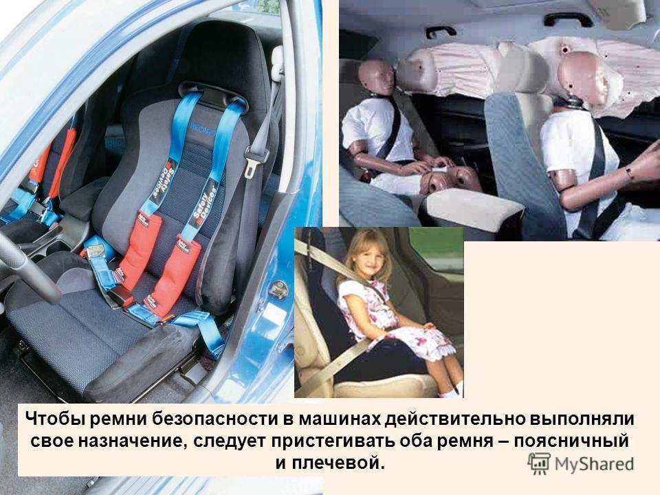 Чтобы ремни безопасности в машинах действительно выполняли свое назначение, следует пристегивать оба ремня – поясничный и плечевой.