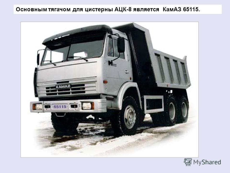 Основным тягачом для цистерны АЦК-8 является КамАЗ 65115.