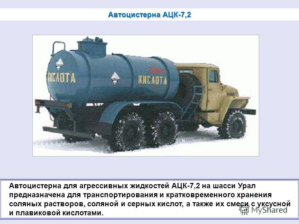 Автоцистерна АЦК-7,2 Автоцистерна для агрессивных жидкостей АЦК-7,2 на шасси Урал предназначена для транспортирования и кратковременного хранения соляных растворов, соляной и серных кислот, а также их смеси с уксусной и плавиковой кислотами.