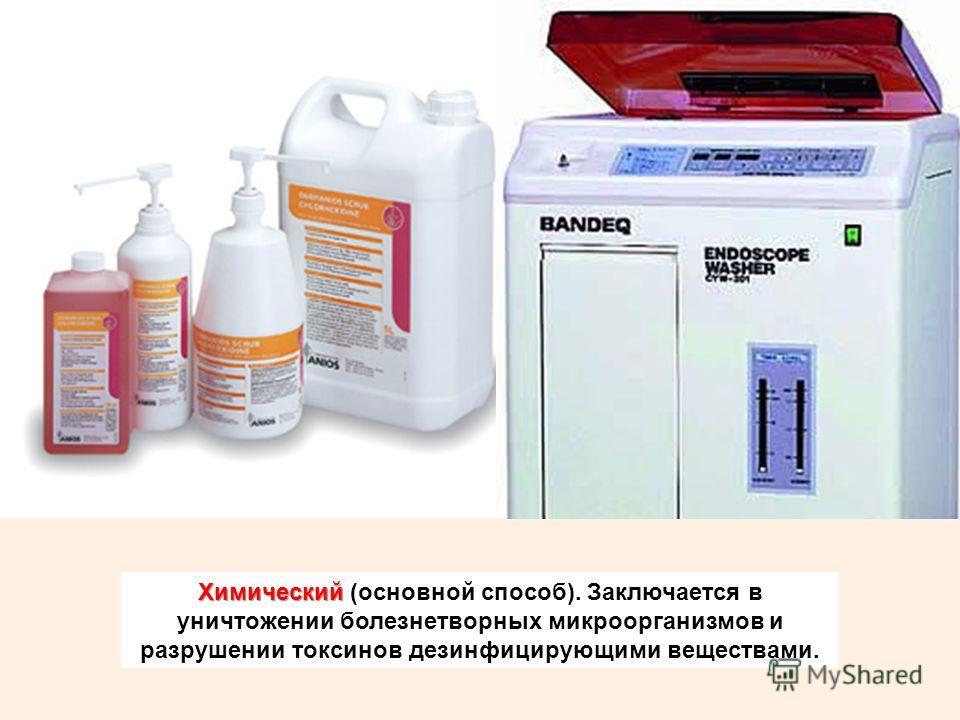 Химический Химический (основной способ). Заключается в уничтожении болезнетворных микроорганизмов и разрушении токсинов дезинфицирующими веществами.