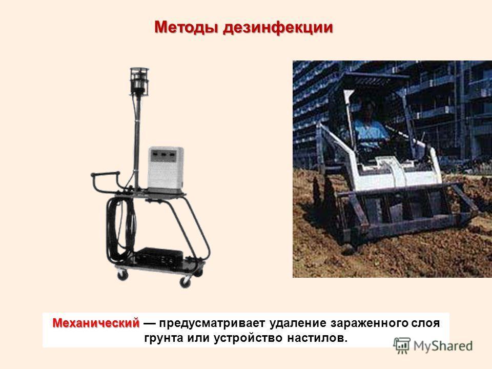 Методы дезинфекции Механический Механический предусматривает удаление зараженного слоя грунта или устройство настилов.