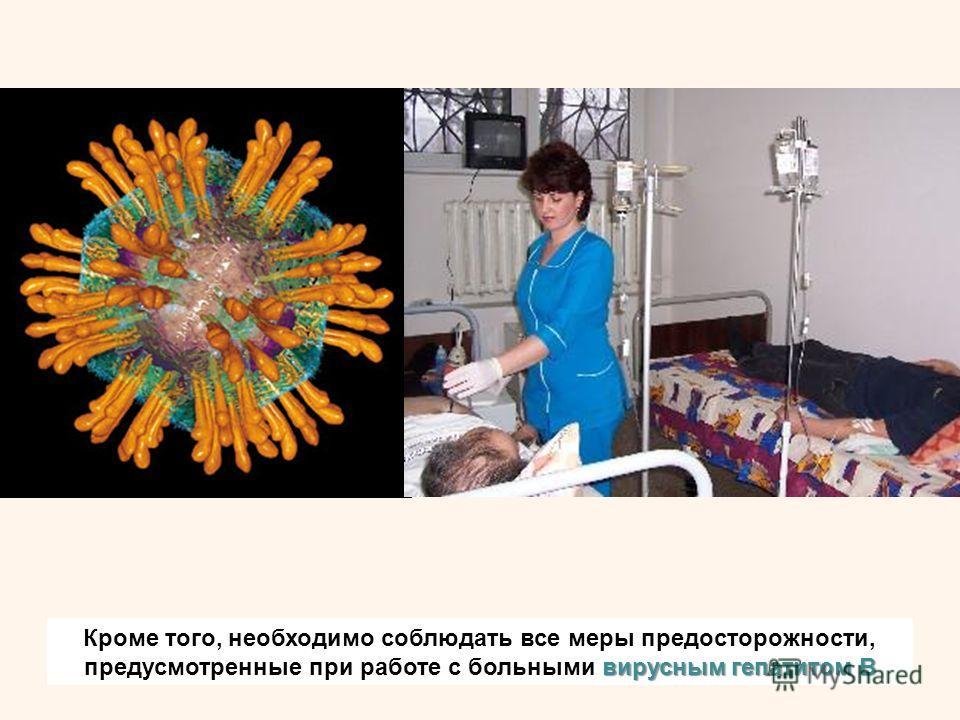 вирусным гепатитом В Кроме того, необходимо соблюдать все меры предосторожности, предусмотренные при работе с больными вирусным гепатитом В