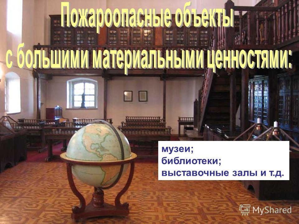 музеи; библиотеки; выставочные залы и т.д.
