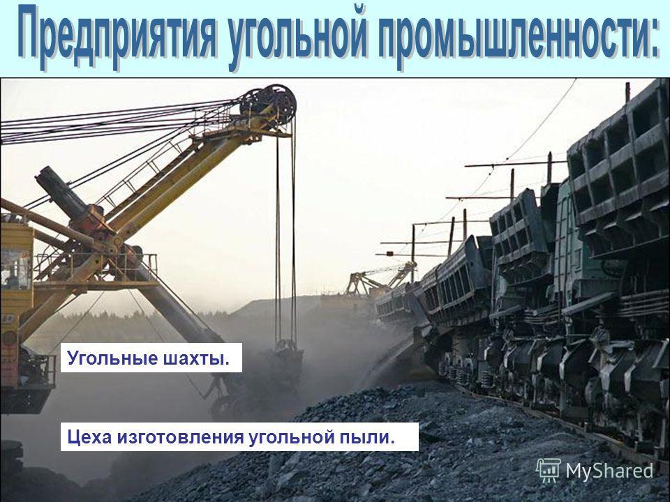 Угольные шахты. Цеха изготовления угольной пыли.