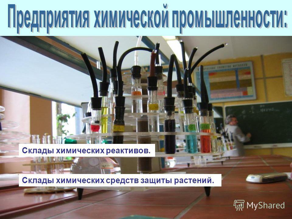 Склады химических реактивов. Склады химических средств защиты растений.