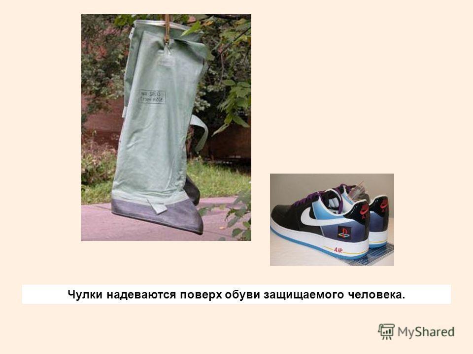 Чулки надеваются поверх обуви защищаемого человека.